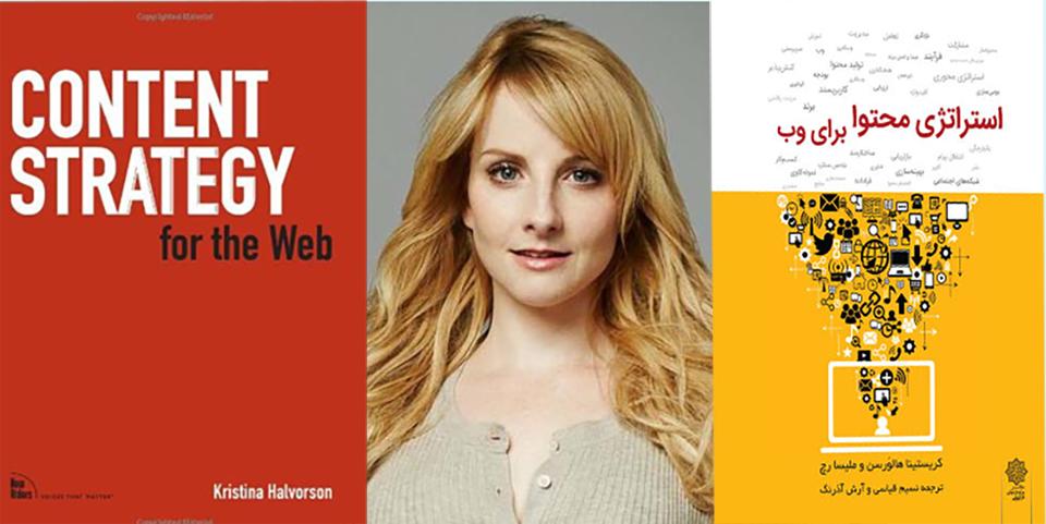 استراتژی محتوا برای وب