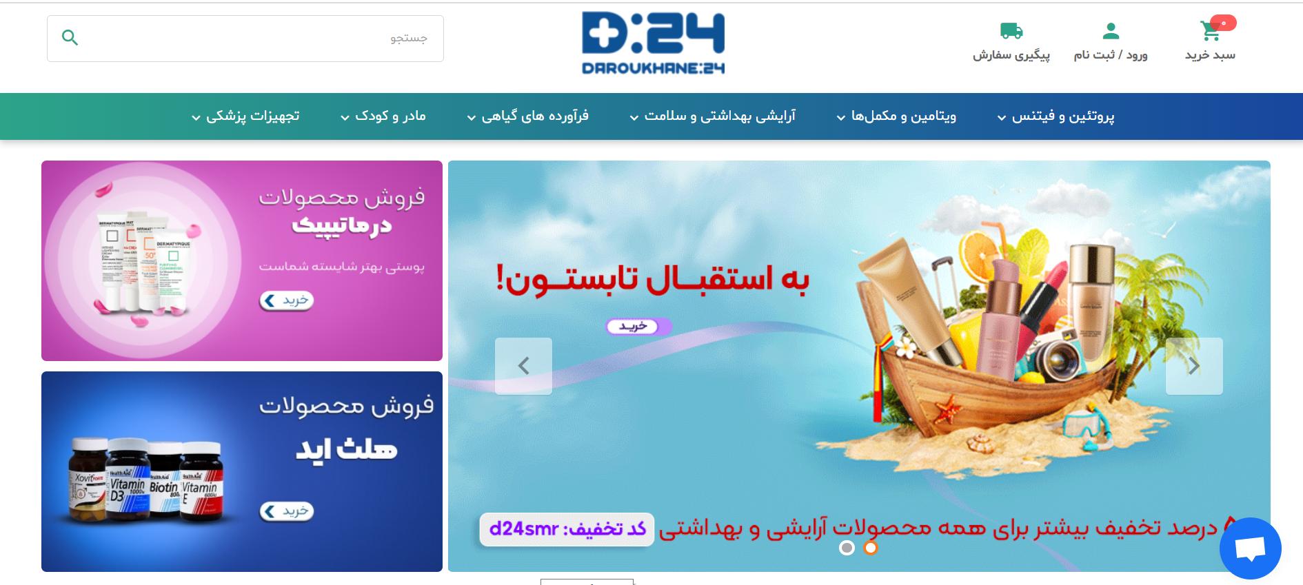 بهترین سایت های داروخانه آنلاین _ داروخانه 24