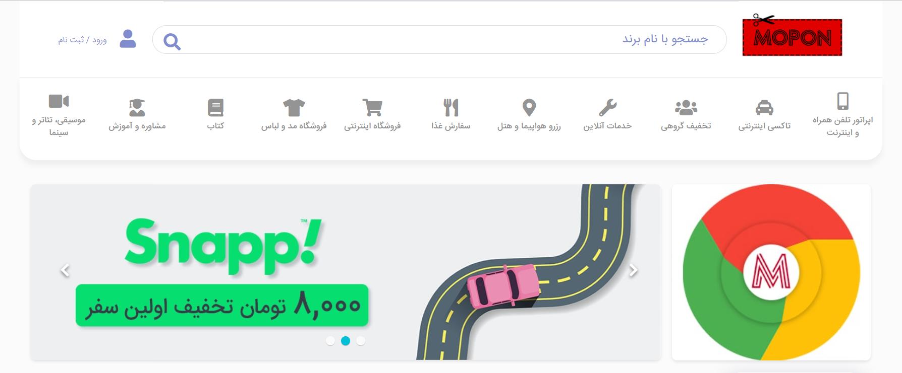 بهترین وب سایت های تخفیف در ایران ـ موپن