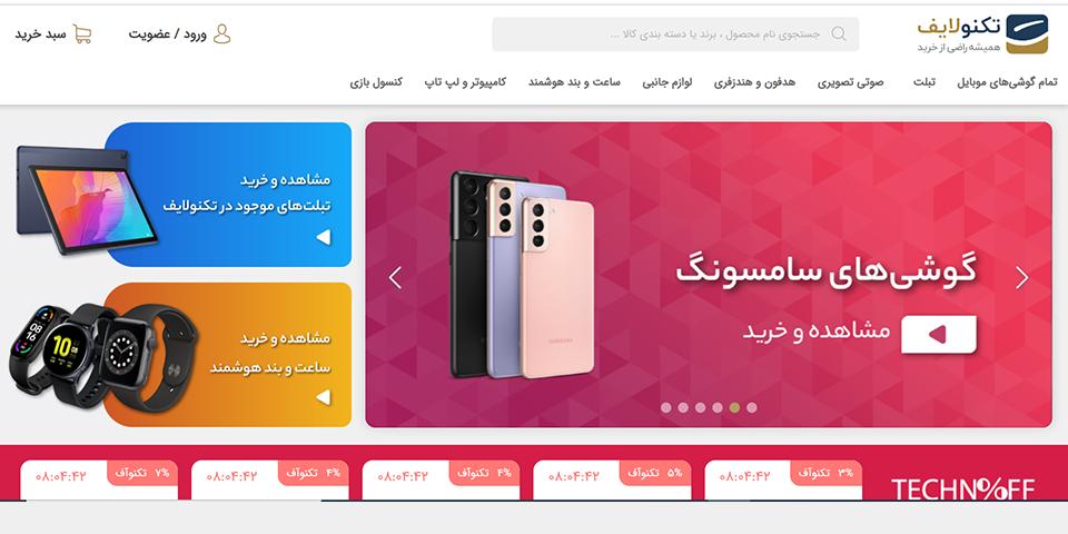 تکنولایف بهترین سایت های خرید موبایل در ایران