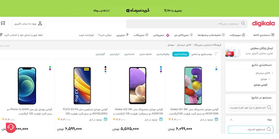 دیجی کالا بهترین سایت های خرید موبایل در ایران
