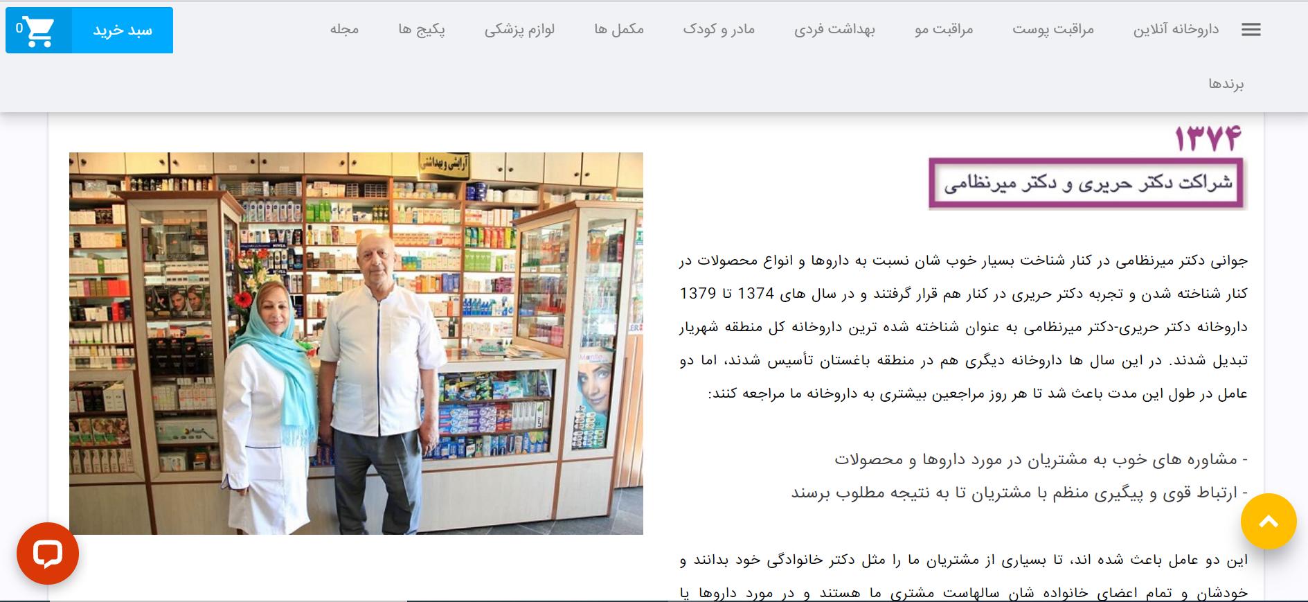 مهتاطب_ بهترین سایت های داروخانه آنلاین