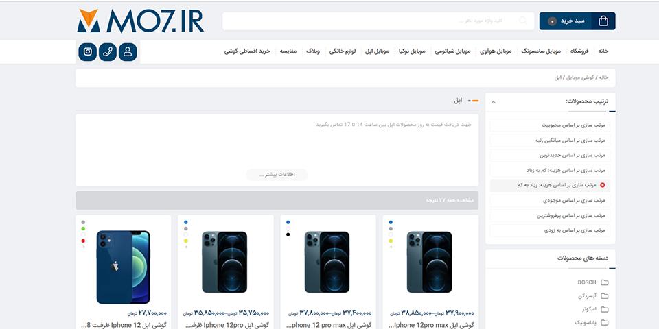 mo7.ir بهترین سایت های خرید موبایل در ایران