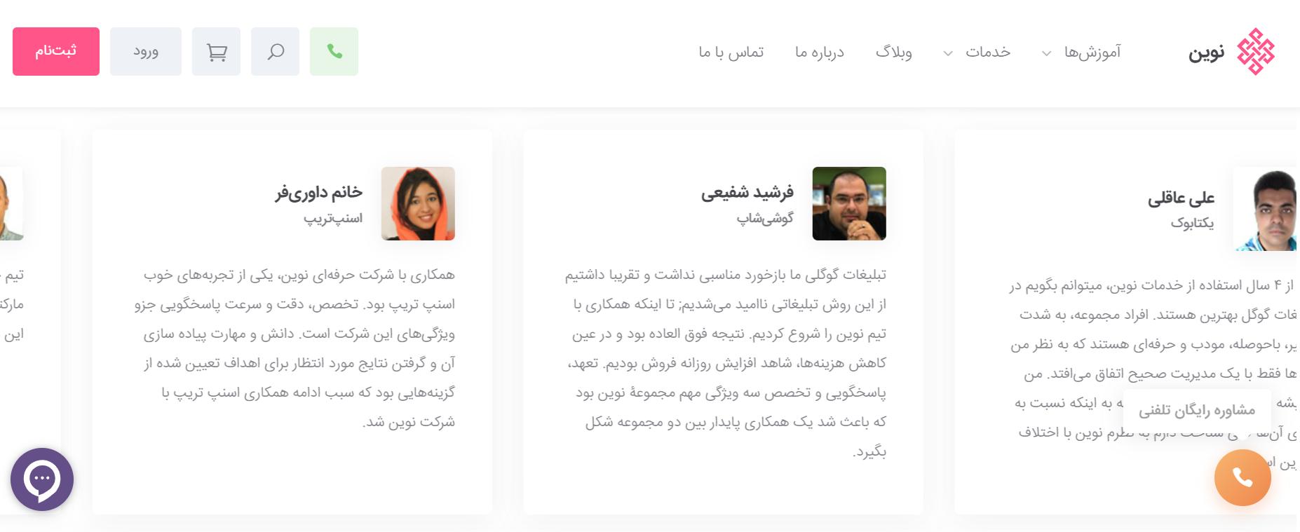 بهترین سایت های ایرانی تبلیغات گوگل نوین