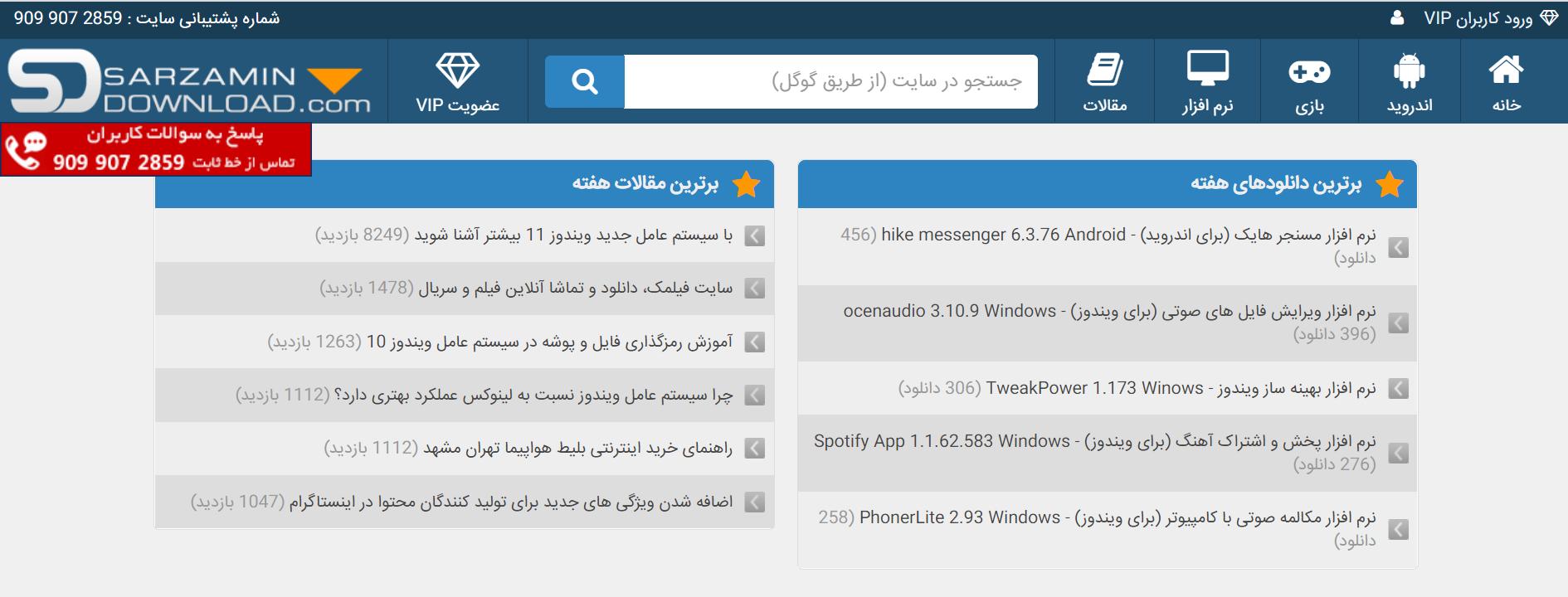 سرزمین دانلود ها بهترین سایت های دانلود نرم افزار در ایران