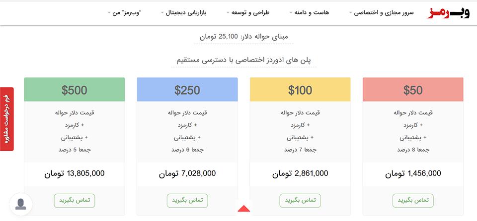 وبرمز بهترین سایت ایرانی تبلیغات گوگل